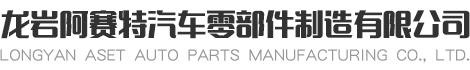 龙岩阿赛特汽车零部件制造有限公司