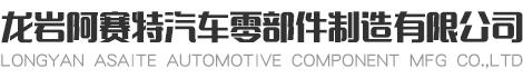 龍巖阿賽特汽車零部件制造有限公司