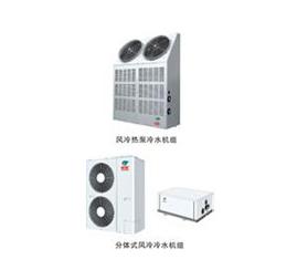 [H]系列户式冷水机组