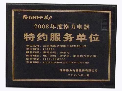 2008格力特�s服��挝�