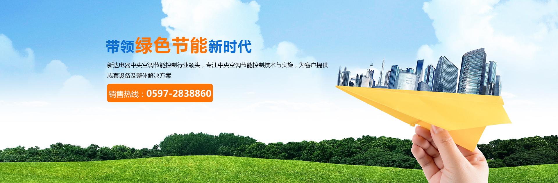 龙岩市大发游戏官网电器工贸有限公司