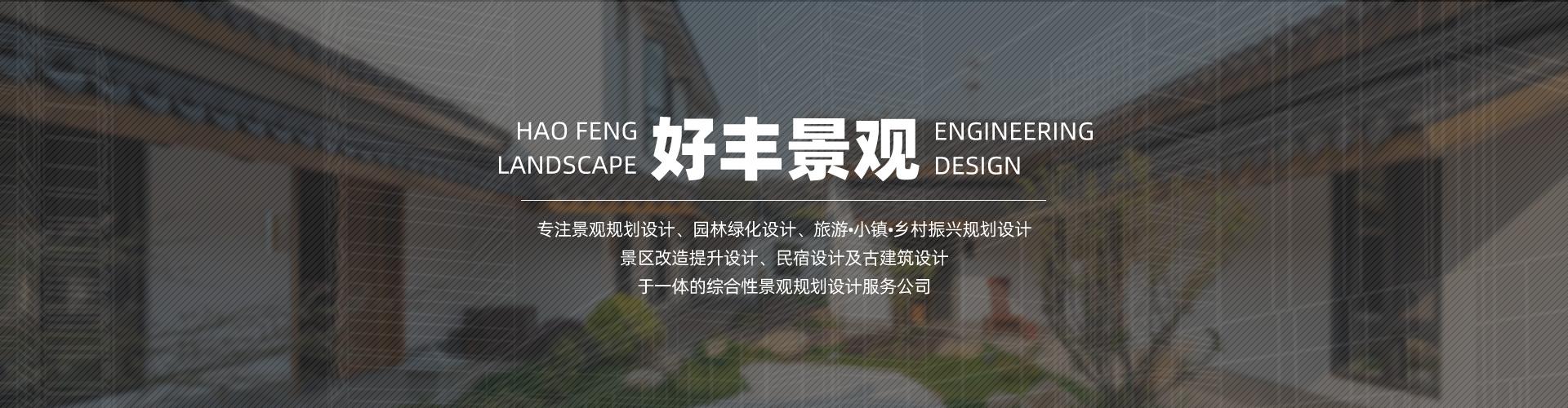 福建省好丰工程设计有限公司